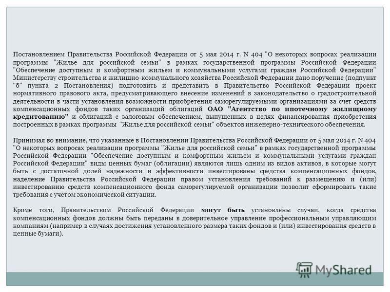 Постановлением Правительства Российской Федерации от 5 мая 2014 г. N 404