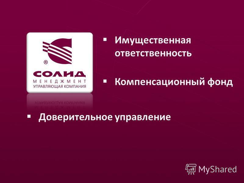 www.solid-mn.ru Доверительное управление Имущественная ответственность Компенсационный фонд