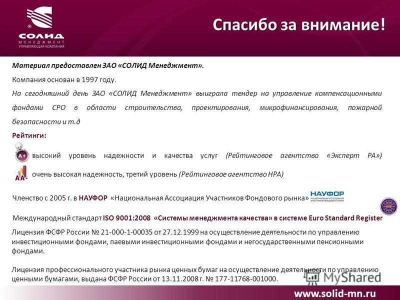 www.solid-mn.ru Материал предоставлен ЗАО «СОЛИД Менеджмент». Компания основан в 1997 году. На сегодняшний день ЗАО «СОЛИД Менеджмент» выиграла тендер на управление компенсационными фондами СРО в области строительства, проектирования, микрофинансиров