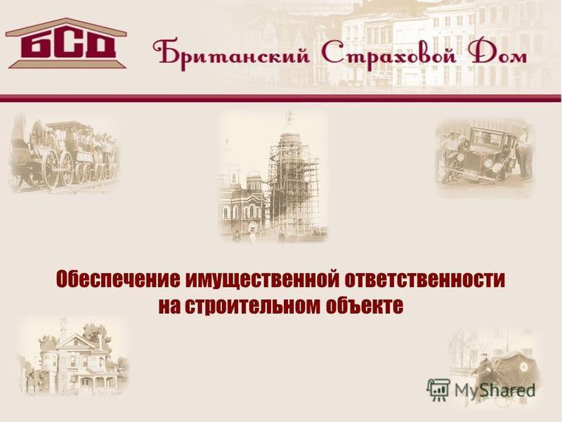 Обеспечение имущественной ответственности на строительном объекте