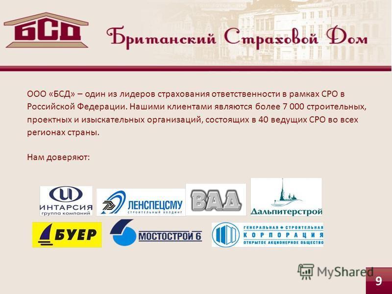 ООО «БСД» – один из лидеров страхования ответственности в рамках СРО в Российской Федерации. Нашими клиентами являются более 7 000 строительных, проектных и изыскательных организаций, состоящих в 40 ведущих СРО во всех регионах страны. Нам доверяют: