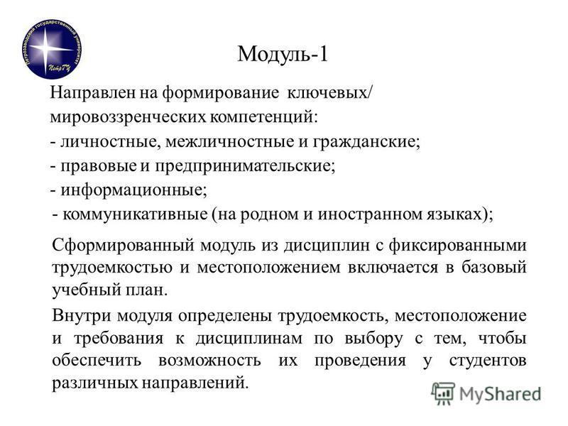 Модуль-1 Направлен на формирование ключевых/ мировоззренческих компетенций: - личностные, межличностные и гражданские; - правовые и предпринимательские; - информационные; - коммуникативные (на родном и иностранном языках); Сформированный модуль из ди