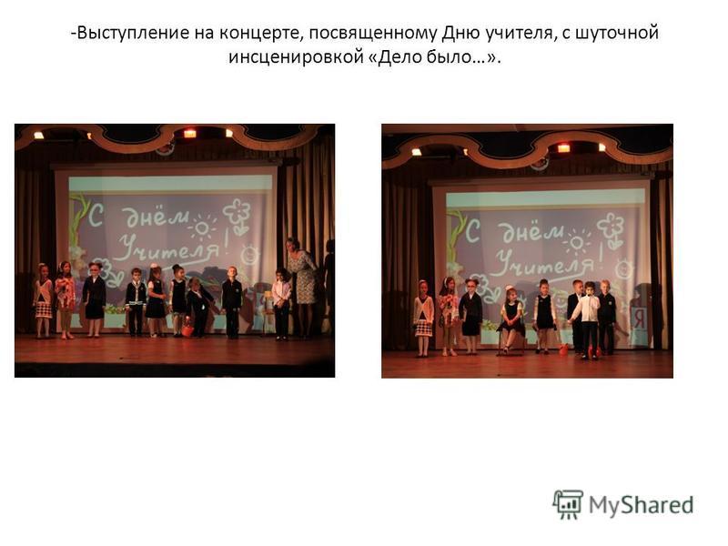 -Выступление на концерте, посвященному Дню учителя, с шуточной инсценировкой «Дело было…».