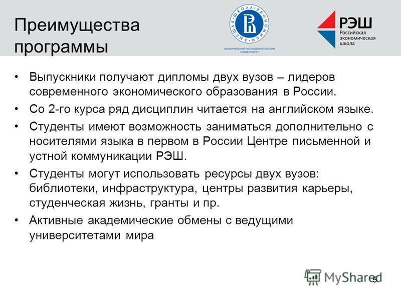 Преимущества программы Выпускники получают дипломы двух вузов – лидеров современного экономического образования в России. Со 2-го курса ряд дисциплин читается на английском языке. Студенты имеют возможность заниматься дополнительно с носителями языка