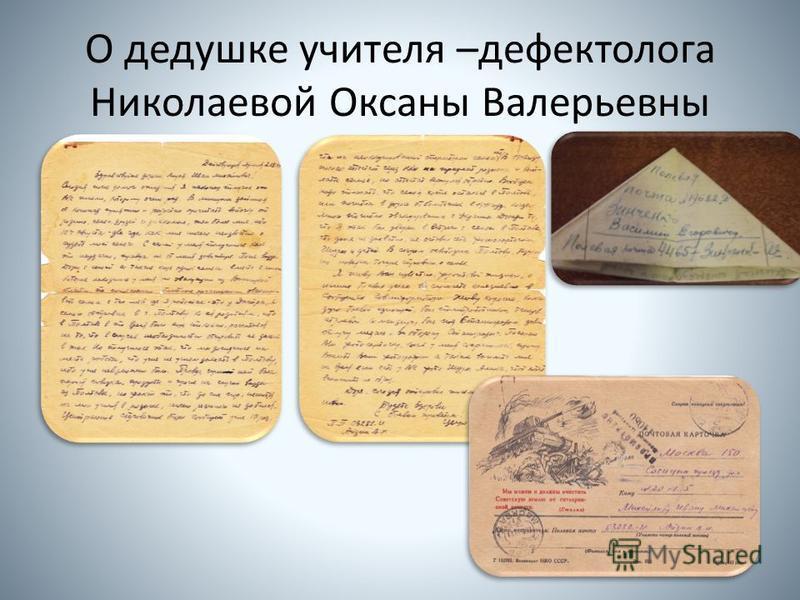О дедушке учителя –дефектолога Николаевой Оксаны Валерьевны