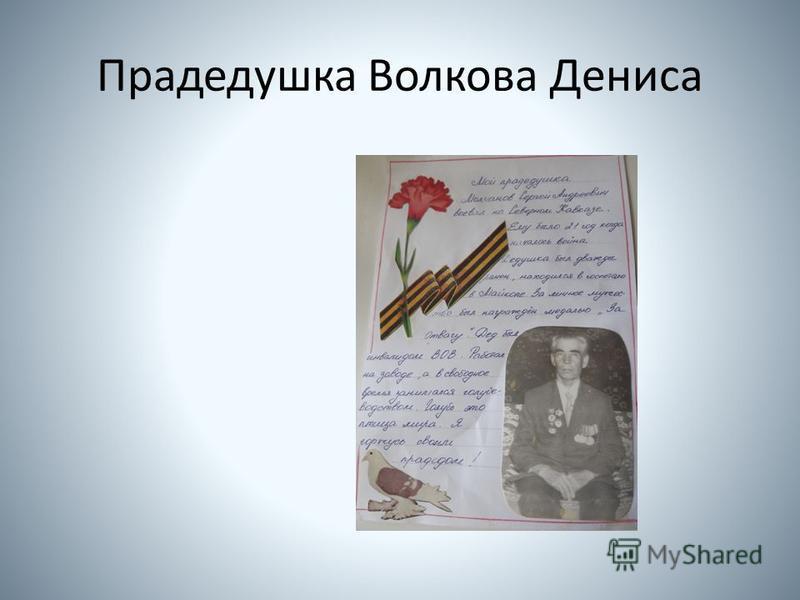 Прадедушка Волкова Дениса