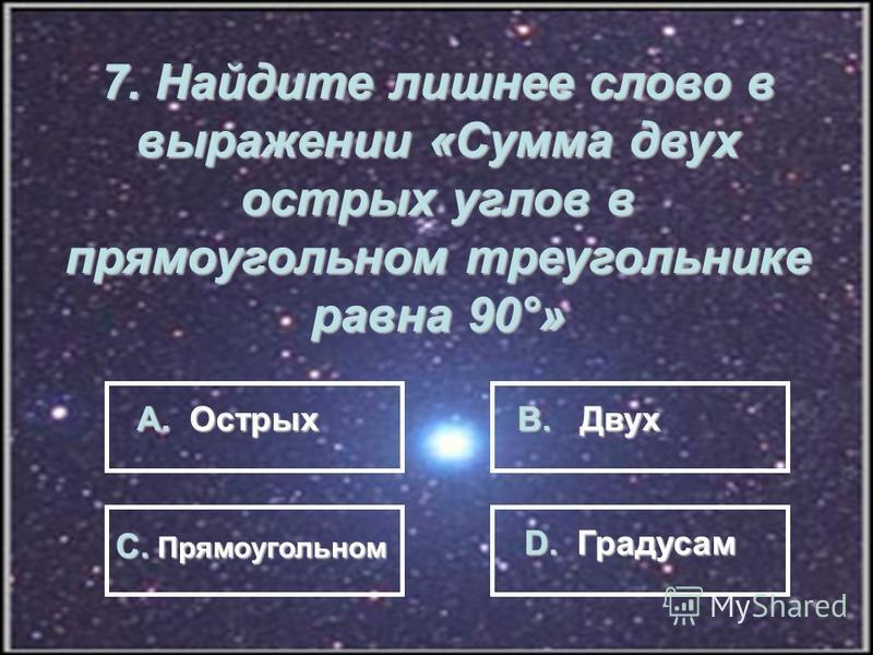 6. Какая наука не относится непосредственно к математике? А. Алгебра В. Тригонометрия С. Комбинаторика С. Комбинаторика D. Механика D. Механика