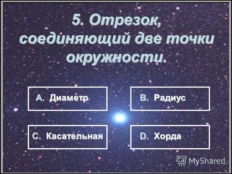4. Наименьшее простое число. А. 0 В. 2 С. 1 D. Не существует
