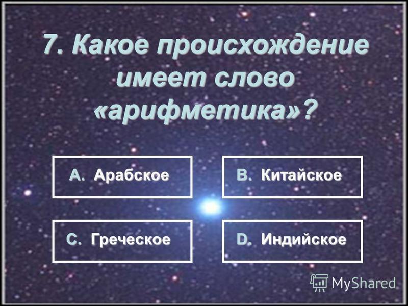 6. Какая мера длины наименьшая? А. Аршин В. Метр С. Локоть D. Ярд
