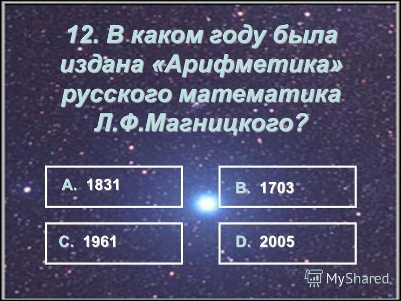 11. Этот математический термин в переводе с греческого означает «струна». Что это? А. Хорда В. Прямая С. Отрезок D. Луч