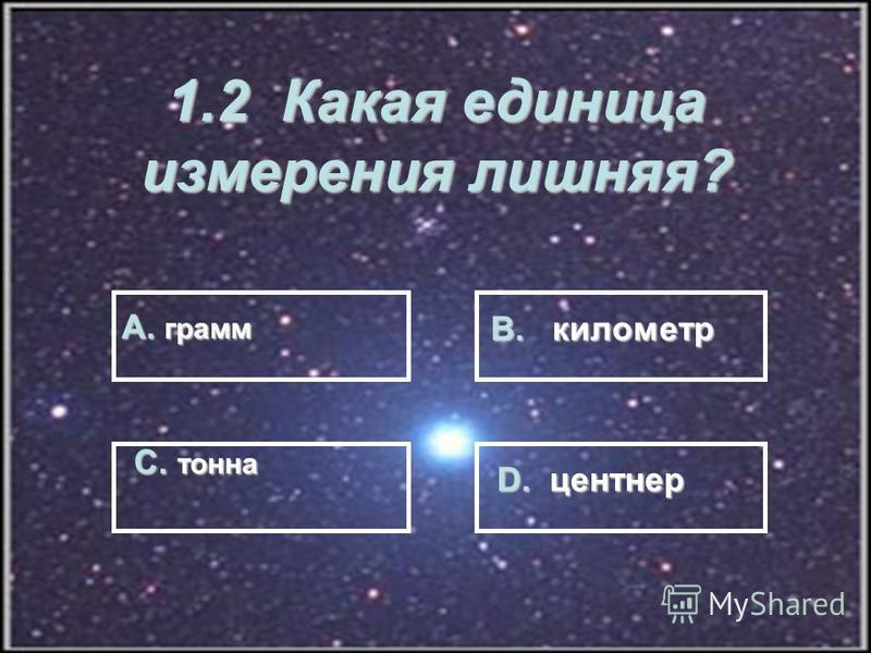 1.1 В чем измеряется площадь земли? А. В килограммах В. В арах С. В кубических метрах метрах D. В минутах