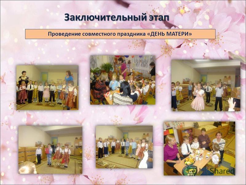 Заключительный этап Проведение совместного праздника «ДЕНЬ МАТЕРИ»
