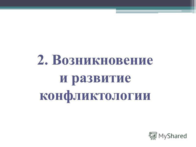2. Возникновение и развитие конфликтологии
