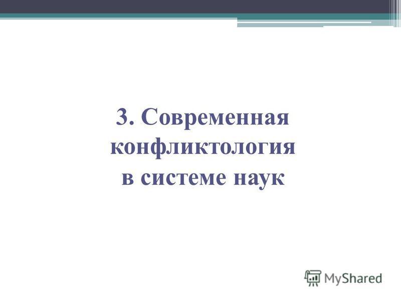 3. Современная конфликтология в системе наук