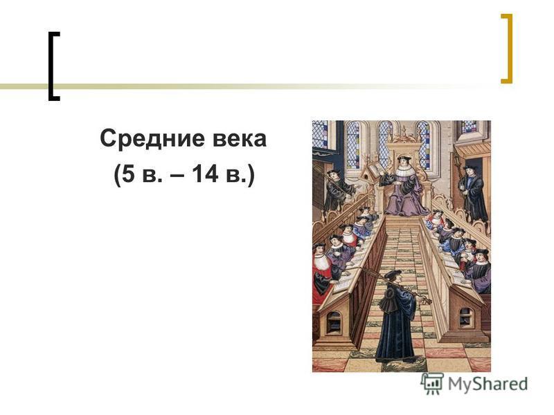 Средние века (5 в. – 14 в.)