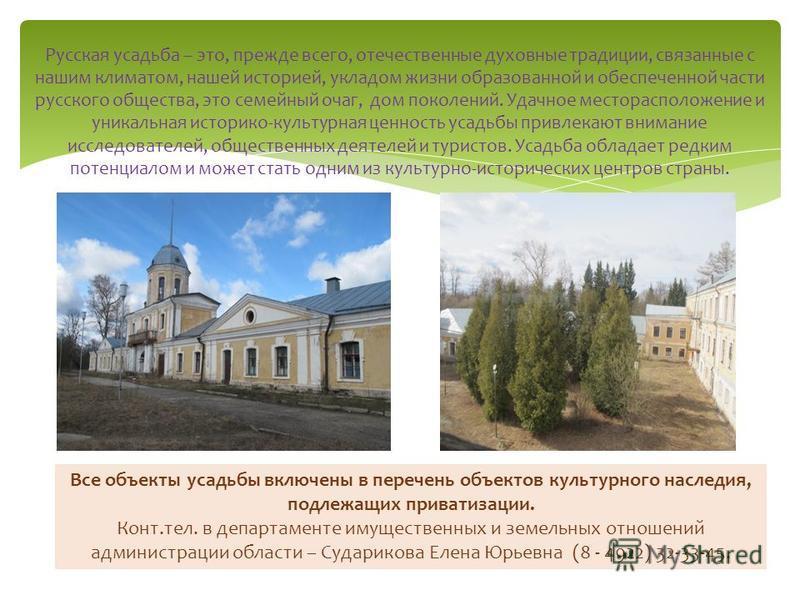 Русская усадьба – это, прежде всего, отечественные духовные традиции, связанные с нашим климатом, нашей историей, укладом жизни образованной и обеспеченной части русского общества, это семейный очаг, дом поколений. Удачное месторасположение и уникаль