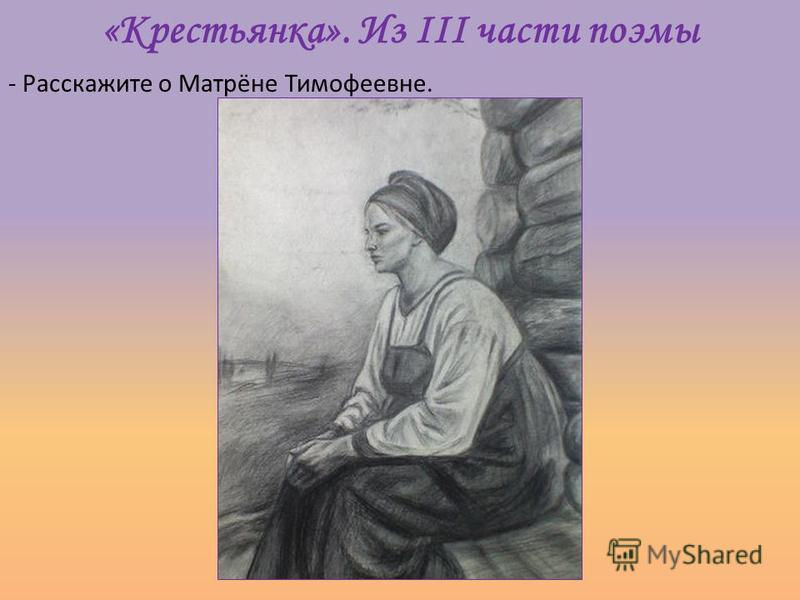 - Расскажите о Матрёне Тимофеевне. «Крестьянка». Из III части поэмы