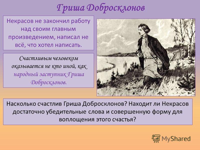 Гриша Добросклонов Некрасов не закончил работу над своим главным произведением, написал не всё, что хотел написать. Насколько счастлив Гриша Добросклонов? Находит ли Некрасов достаточно убедительные слова и совершенную форму для воплощения этого счас
