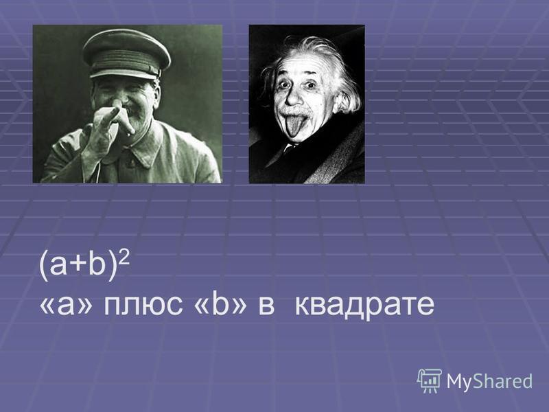 (a+b) 2 «a» плюс «b» в квадрате