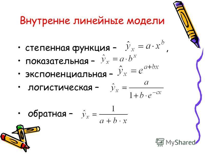 Внутренне линейные модели степенная функция –, показательная – экспоненциальная – логистическая – обратная –