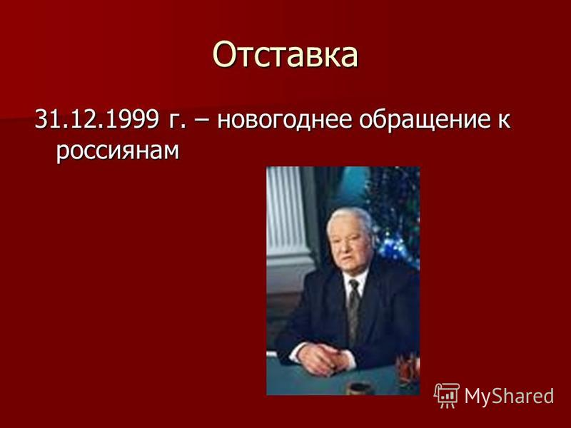 Отставка 31.12.1999 г. – новогоднее обращение к россиянам