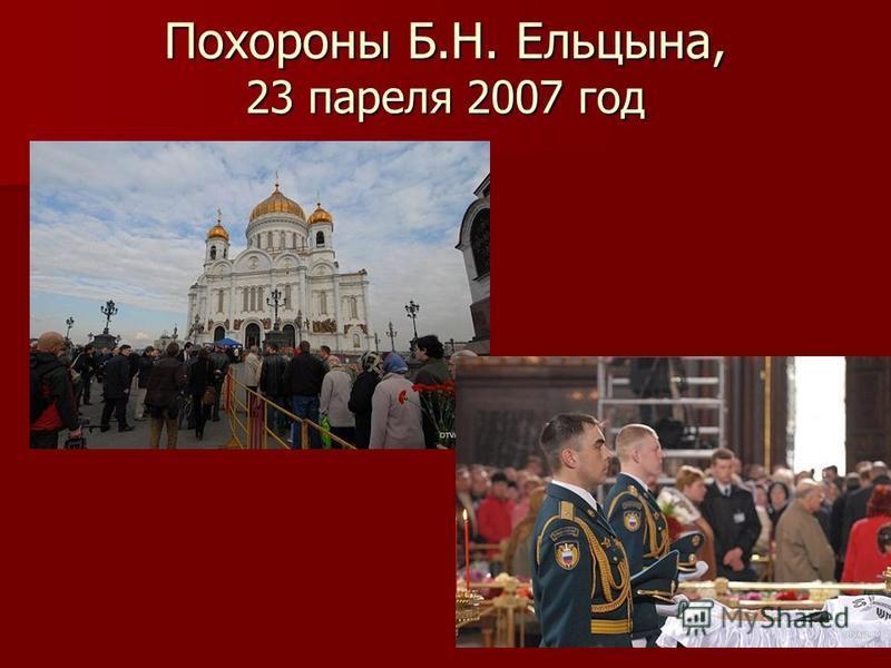 Похороны Б.Н. Ельцына, 23 апреля 2007 год