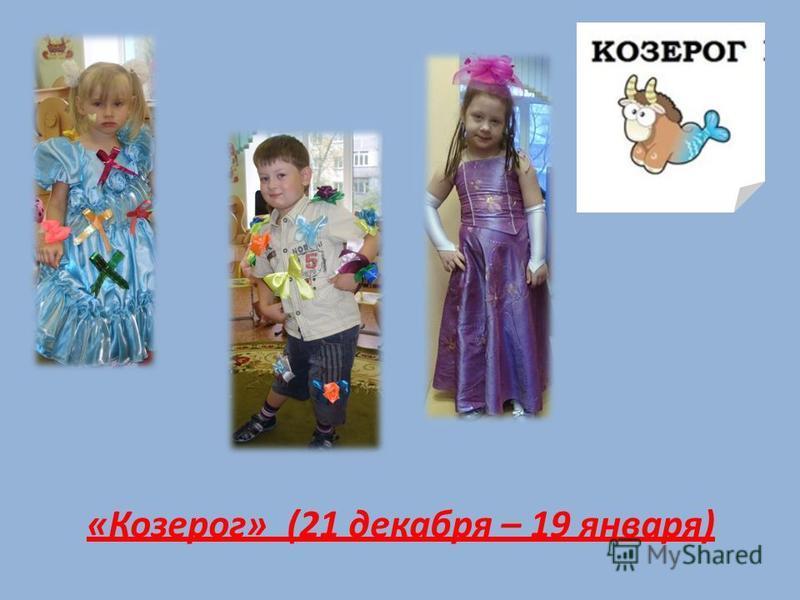 «Козерог» (21 декабря – 19 января)