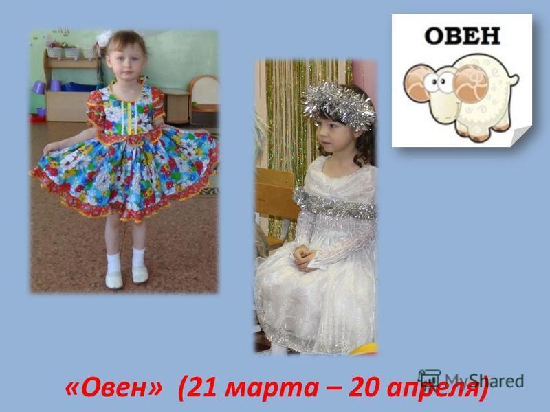 «Овен» (21 марта – 20 апреля)