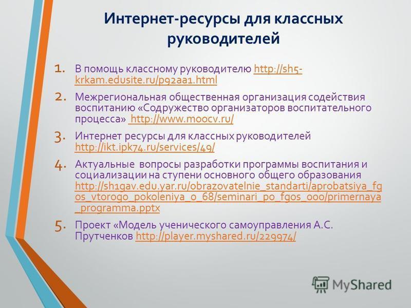 Интернет-ресурсы для классных руководителей 1. В помощь классному руководителю http://sh5- krkam.edusite.ru/p92aa1.htmlhttp://sh5- krkam.edusite.ru/p92aa1. html 2. Межрегиональная общественная организация содействия воспитанию «Содружество организато