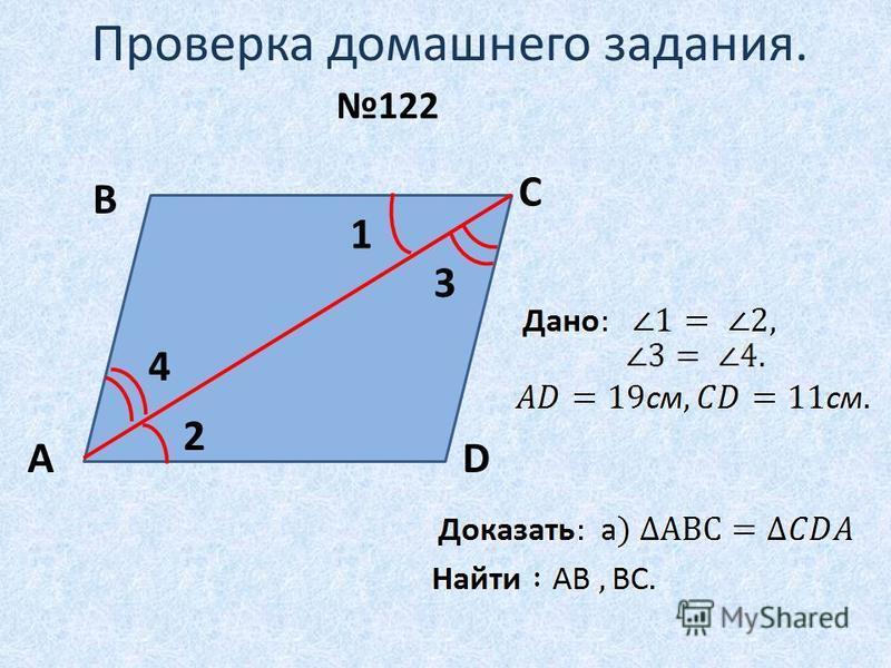 Проверка домашнего задания. A B C D 1 2 3 4 122