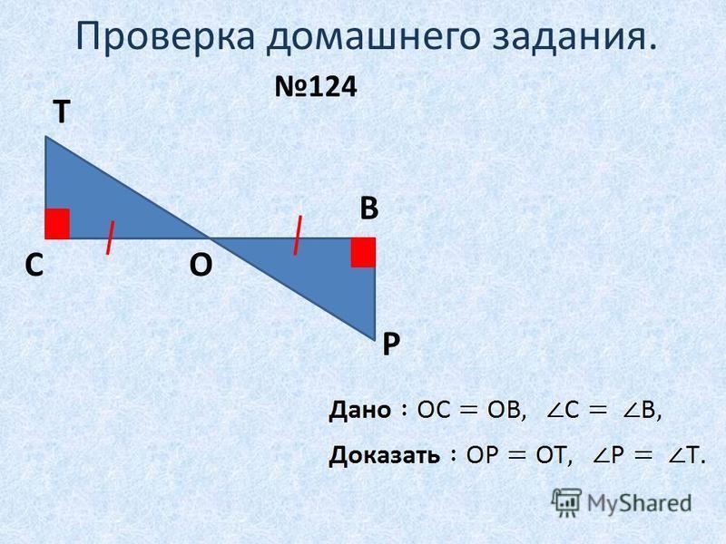 Проверка домашнего задания. 124 B CО Р Т