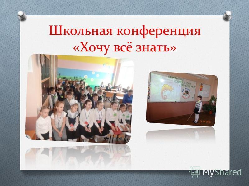 Школьная конференция «Хочу всё знать»