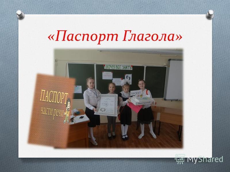 «Паспорт Глагола»