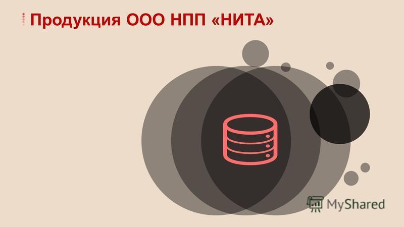 Продукция ООО НПП «НИТА»