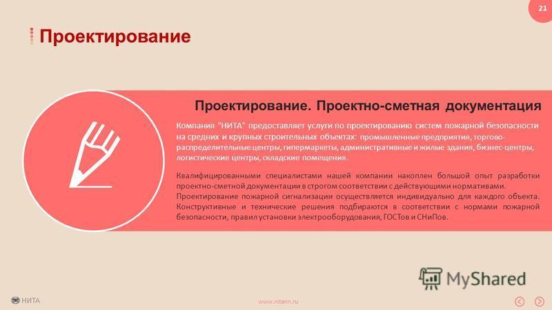 НИТА www.nitann.ru 21 Проектирование Проектирование. Проектно-сметная документация Компания