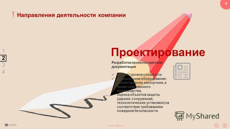 НИТА www.nitann.ru 8 Проектирование Разработка проектно-сметной документации любого уровня сложности на различном оборудовании: отечественном, импортном, а также собственного производства, Оценка объектов защиты (зданий, сооружений, технологических у