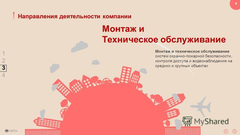 НИТА www.nitann.ru 9 1 2 3 4 Монтаж и техническое обслуживание систем охранно-пожарной безопасности, контроля доступа и видеонаблюдения на средних и крупных объектах Монтаж и Техническое обслуживание Направления деятельности компании
