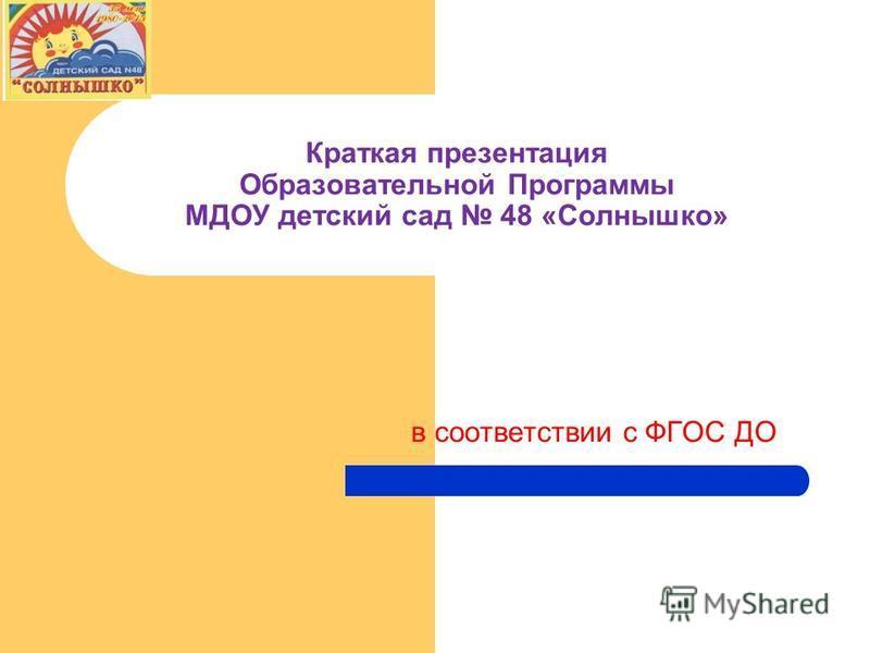Краткая презентация Образовательной Программы МДОУ детский сад 48 «Солнышко» в соответствии с ФГОС ДО