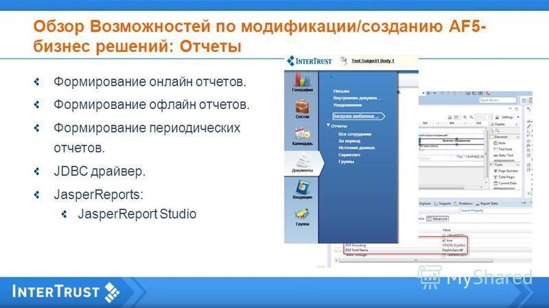 Обзор Возможностей по модификации/созданию AF5- бизнес решений: Отчеты Формирование онлайн отчетов. Формирование офлайн отчетов. Формирование периодических отчетов. JDBC драйвер. JasperReports: JasperReport Studio