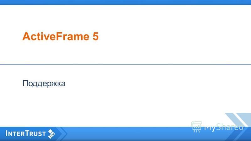 ActiveFrame 5 Поддержка