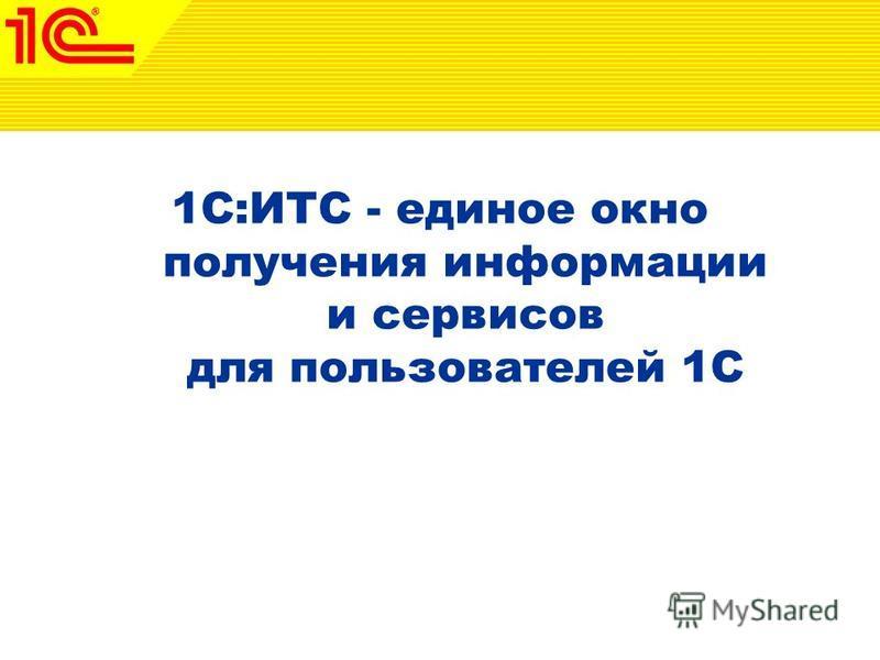 1С:ИТС - единое окно получения информации и сервисов для пользователей 1C