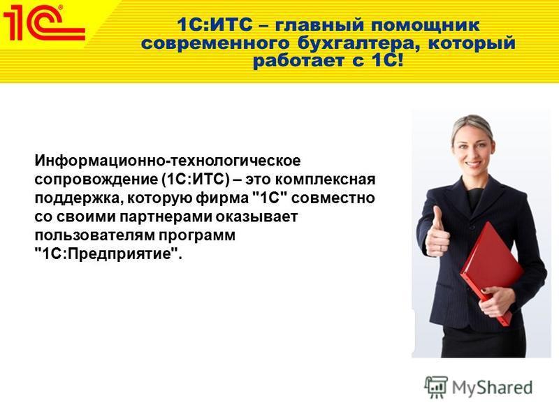 1С:ИТС – главный помощник современного бухгалтера, который работает с 1С! Информационно-технологическое сопровождение (1С:ИТС) – это комплексная поддержка, которую фирма