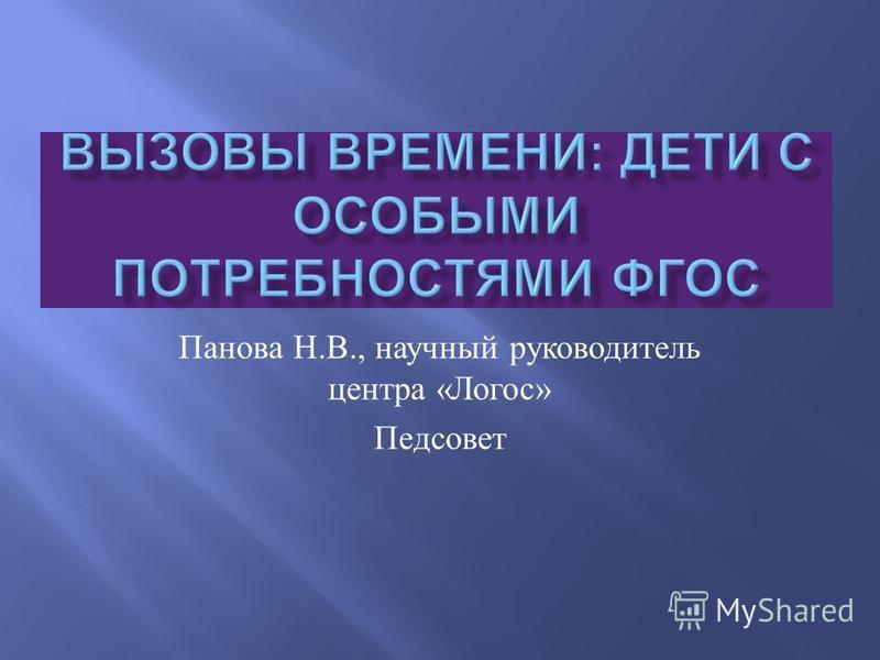 Панова Н. В., научный руководитель центра « Логос » Педсовет