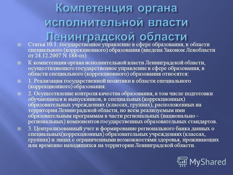 Статья 10.1. государственное управление в сфере образования, в области специального ( коррекционного ) образования ( введена Законом Ленобласти от 24.12.2007 N 188- оз ) К компетенции органа исполнительной власти Ленинградской области, осуществляющег