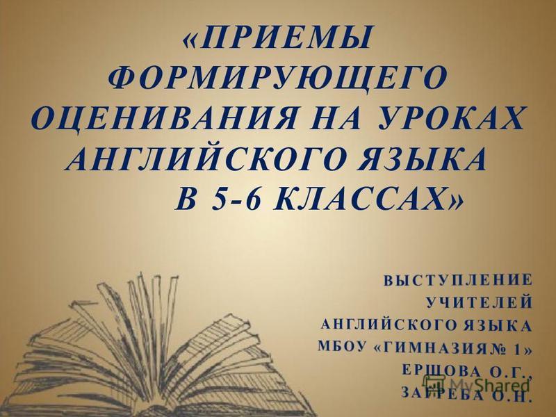 «ПРИЕМЫ ФОРМИРУЮЩЕГО ОЦЕНИВАНИЯ НА УРОКАХ АНГЛИЙСКОГО ЯЗЫКА В 5-6 КЛАССАХ»
