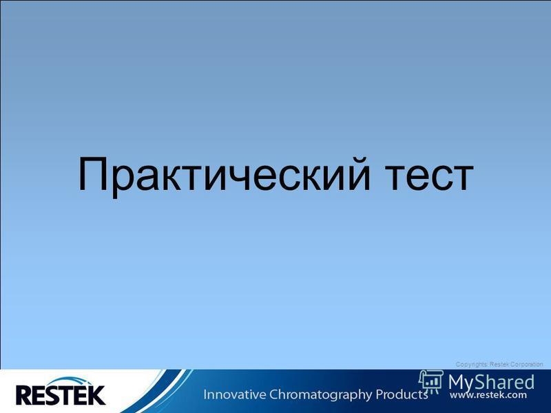 Copyrights: Restek Corporation Практический тест