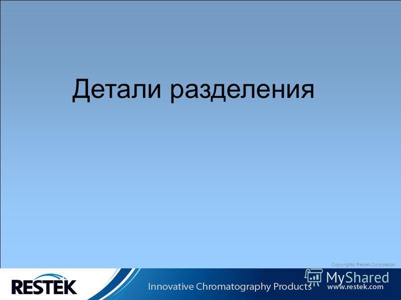Copyrights: Restek Corporation Детали разделения
