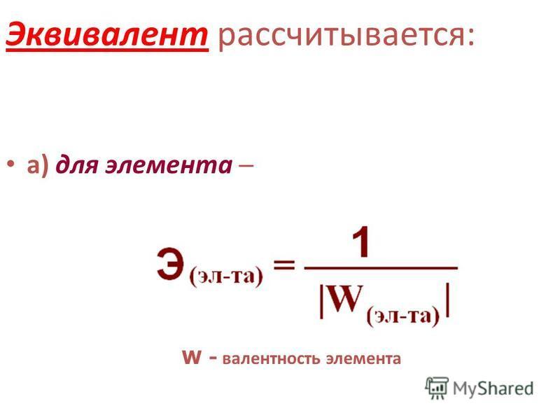 Эквивалент рассчитывается: а) для элемента W - валентность элемента