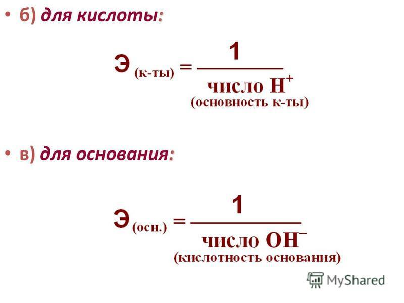 : б) для кислоты: : в) для основания:
