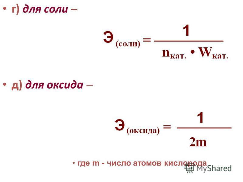 г) для соли д) для оксида где m - число атомов кислорода